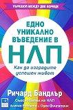 Едно уникално въведение в НЛП. Как да изградите успешен живот - Ричард Бандлър - детска книга