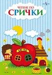 Четене по срички - детска книга