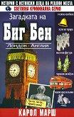 Световна криминална серия: Загадката на Биг Бен - Лондон, Англия - Карол Марш -
