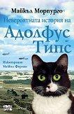 Невероятната история на Адолфус Типс - Майкъл Морпурго -