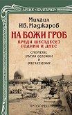 На Божи гроб преди шестдесет години и днес - Михаил Ив. Маджаров -