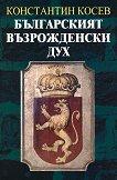 Българският възрожденски дух - Константин Косев -