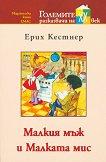 Малкия мъж и Малката мис - книга