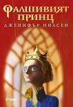 Фалшивият принц - Дженифър Нилсен -