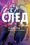След падането - Анна Тод - книга