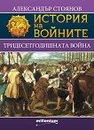 История на войните: Тридесетгодишната война - Александър Стоянов - книга