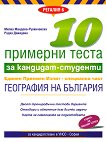 10 примерни теста за кандидат-студенти ЕПИ - специална част: География на България - учебна тетрадка
