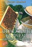 Отглеждане на пчели и методи за високи добиви - Георги Цанков - учебник