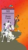 101 далматинци - Доуди Смит - календар
