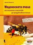 Медоносната пчела. От пчелното семейство до продуктовия пчелин - Армин Шпюргин -