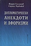 Дипломатически анекдоти и афоризми - Йордан Големанов, Страхил Червенков -