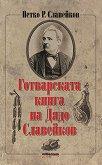 Готварската книга на Дядо Славейков -