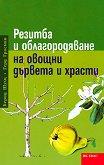 Резитба и  облагородяване на овощни дървета и храсти - Бернд Шулц, Герд Гросман - книга