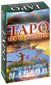 Таро на търсещия - колода карти - Джоузеф Ърнст Мартин - книга