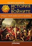 История на войните: Гръко - персийските войни - Георги Марков -