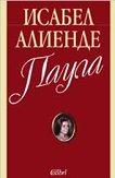 Паула - Исабел Алиенде - книга