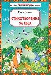 Стихотворения за деца - Елин Пелин -