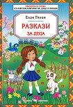 Разкази за деца - детска книга
