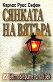 Гробището на забравените книги - книга 1: Сянката на вятъра - Карлос Руис Сафон -