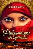 Фаворитката на султана - Джейн Джонсън -