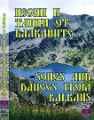 Песни и танци от Балканите : Songs And Dances From Balkans -