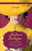Мадам Бовари - книга