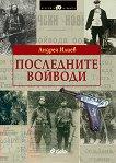 Последните войводи - Андрея Илиев -
