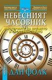 Небесният часовник - Дан Фолк -