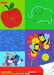 Книжка за активни занимания - детска книга