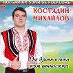 Костадин Михайлов - От древността към вечността -