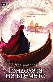 Пътуване във времето - книга 1: Гондолата на времето - Ева Фьолер -