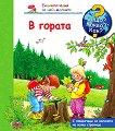 Енциклопедия за най-малките: В гората - книга