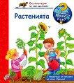 Енциклопедия за най-малките: Растенията -