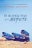 И всеки път морето - Наташа Драгнич -