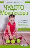 Чудото Монтесори или учение без мъчение и възпитание без оценки, награди и наказания - книга