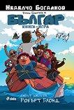Книга-игра: Билко Бибитков в Българ - част 1: Тайната на пиратския остров - Неделчо Богданов, Робърт Блонд - комикс