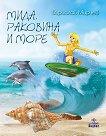 Мида, раковина и море - ваканционна книжка за ученици от 1., 2., 3. и 4. клас - Борислав Мирчев -