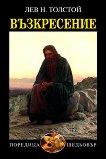 Възкресение - Лев Н. Толстой - книга