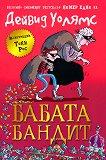 Бабата Бандит - Дейвид Уолямс - книга
