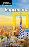 Пътеводител National Geographic: Барселона - Деймиън Зимонис - книга