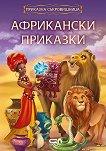 Приказна съкровищница: Африкански приказки -