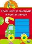 Първа книга за оцветяване и игри със стикери: Камионче -