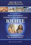 Югите: Из ученията на Шри Юктешвар и Парамаханса Йогананда - Джоузеф Селби, Дейвид Щайнмец -
