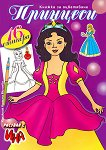 Книжка за оцветяване: Принцеси + 16 стикера - детска книга