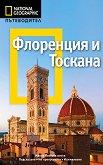 Пътеводител National Geographic: Флоренция и Тоскана - Тим Джепсън -