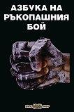 Азбука на ръкопашния бой - Росица Тодорова, Пламен Григоров -