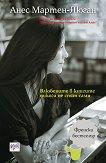 Влюбените в книгите никога не спят сами - Анес Мартен-Люган -
