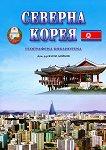 Северна Корея - Доц. д-р Васил Дойков - книга
