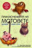 Приключенията на мотовете - книга 1: Здравей, ново утре! - книга