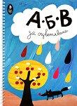 Книжка за оцветяване: А, Б, В -